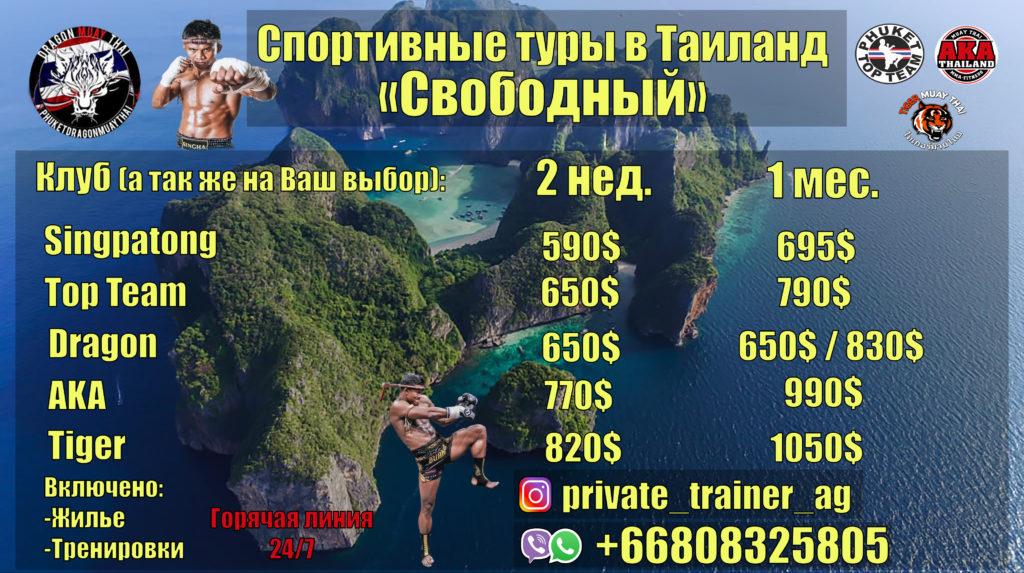 спортивные туры в таиланд, пхукет, муай тай, тайский бокс, тренировки в таиланде, дешево