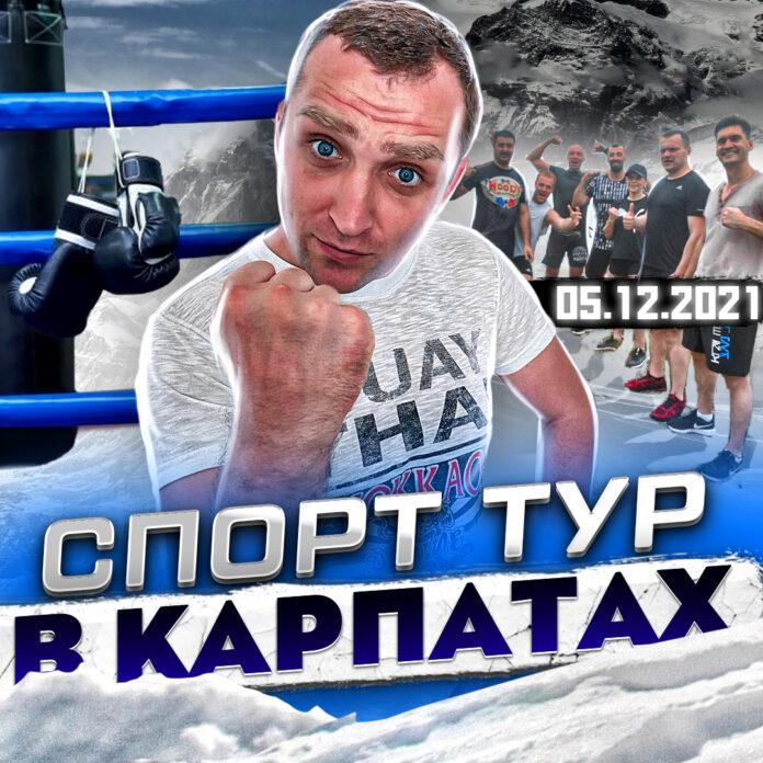 спортивные сборы в карпатах,украина,муай тай,мма,champ training camp